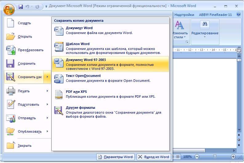 Скачать программе для открытия office 2007 в 2003