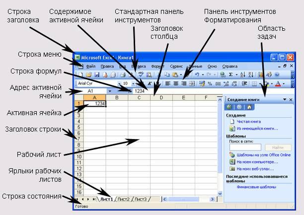 Програмку майкрософт кабинет excel 2007