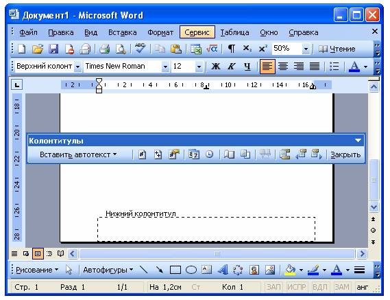 Как установить и word
