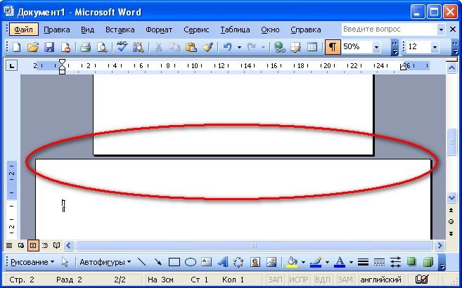 Как удалить раздел в word