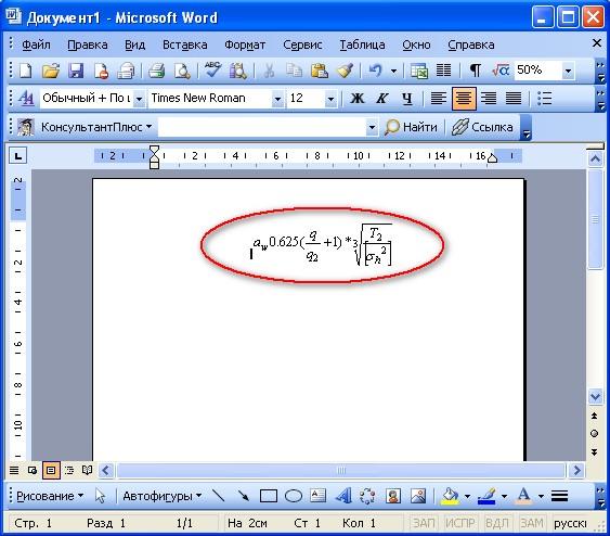 как в формуле поменять шрифт word 2003 :: ВладимирЗолотарёв