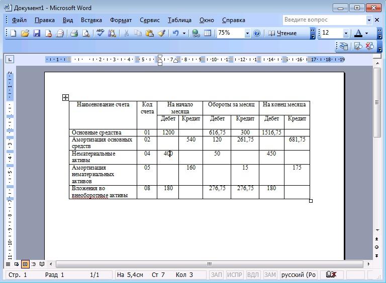 Как программу ворд 2003 и и регистрации