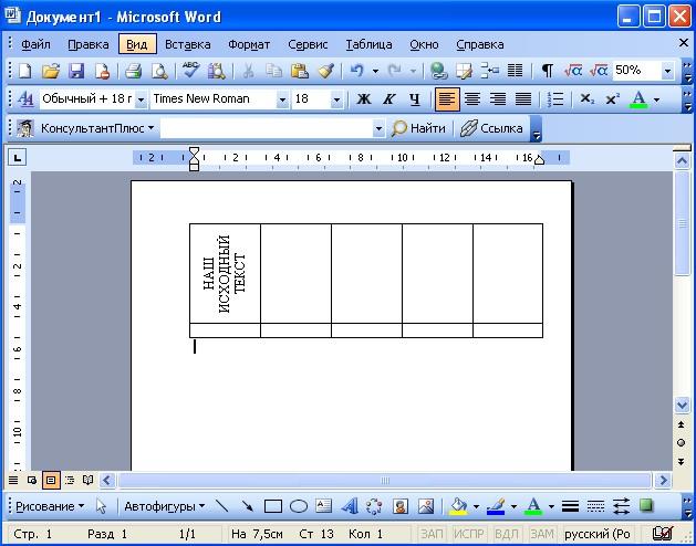 как изменить формат текста img-1