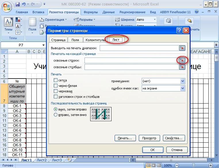 Как удалить пустые строки в Excel быстрыми способами 37