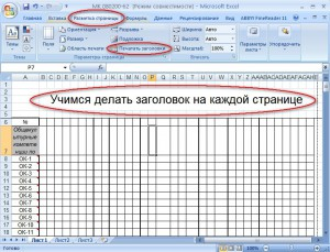 Сквозная нумерация таблиц как сделать 627