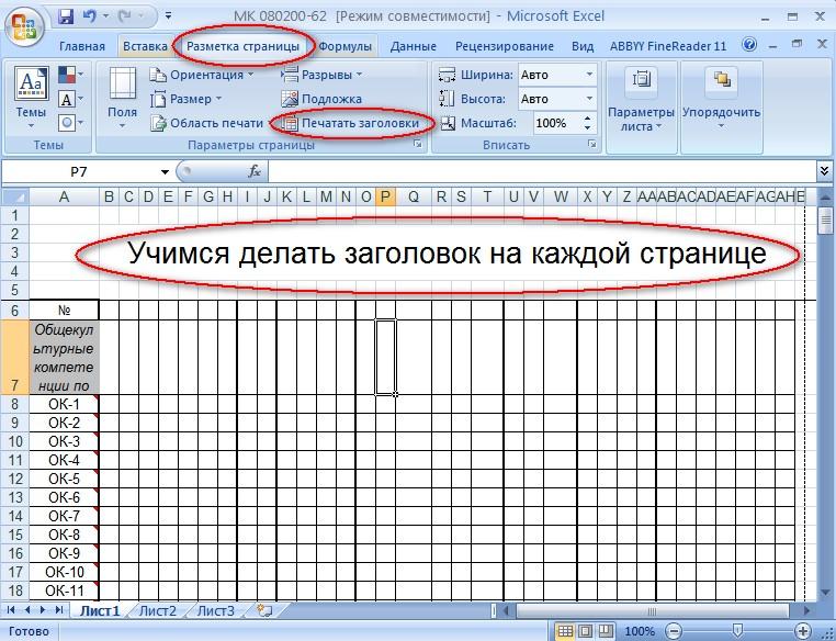 Как удалить пустые строки в Excel быстрыми способами