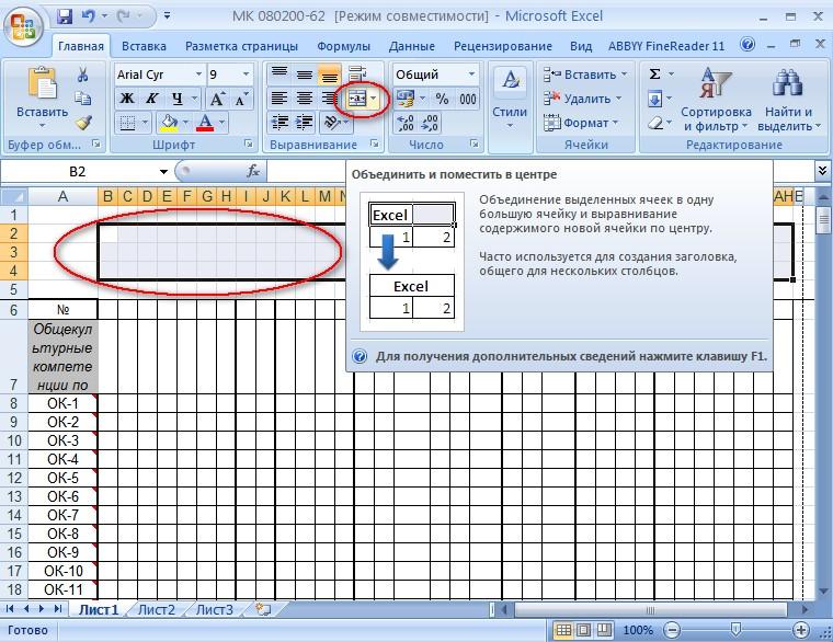 Как удалить пустые строки в Excel быстрыми способами 26