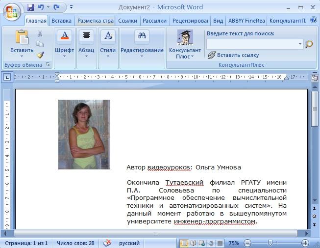 Как сделать с фотографии текст