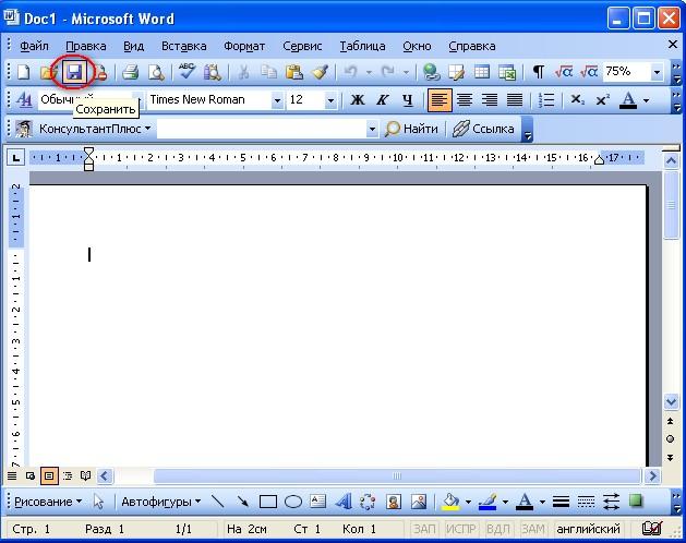 Помогла ли Вам статья Как убрать пароль на документ Word 2003? видео