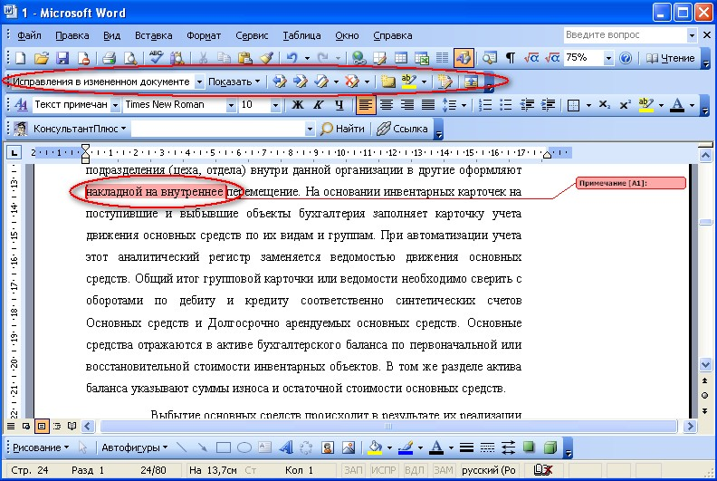 Где word office 2003