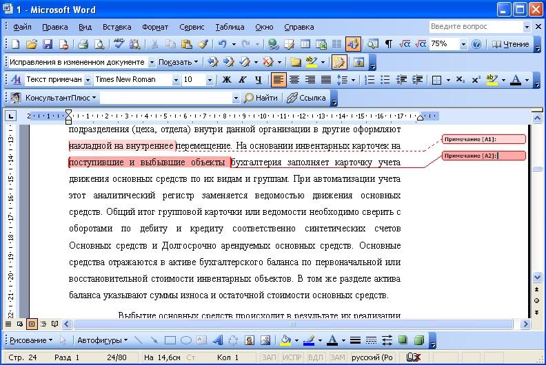 Как с текста на сделать документ