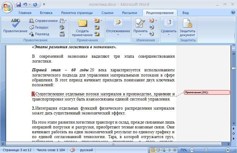 Как сделать сноски в тексте ворда