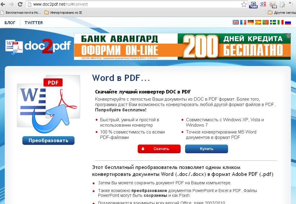 Скачать перевод pdf в word в интернете