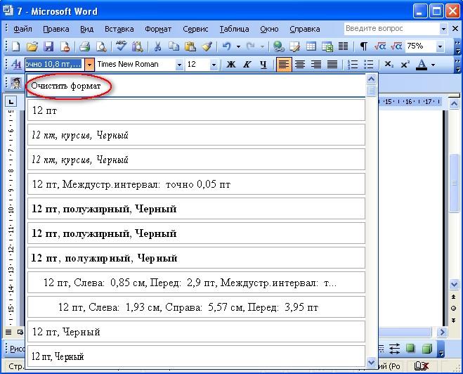 Как сделать формат в ворде 2003