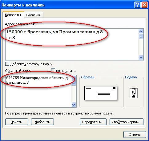 Печать адреса и индекса на конверте