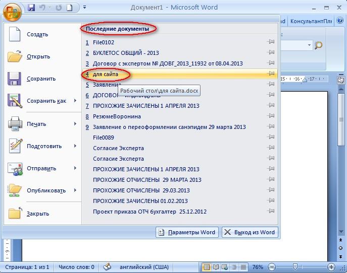 Как создать список файлов word - Интерьерный свет