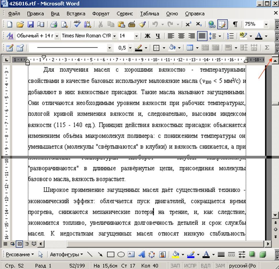 seredina dokumenta